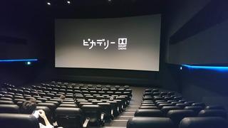 丸の内ピカデリーDOLBY CINEMA.JPG