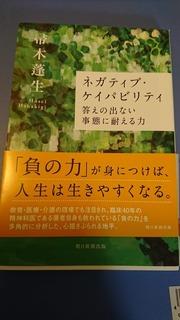 帚木蓬生 ネガティヴ ケイパビリティ.JPG